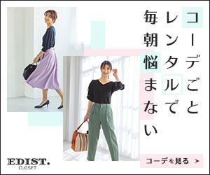 EDISTのイメージ