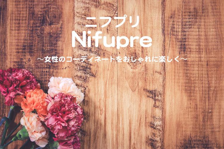 Nifupre(ニフプリ)