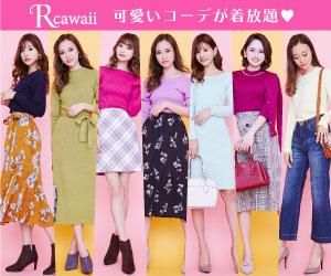 Rcawaiiのイメージ